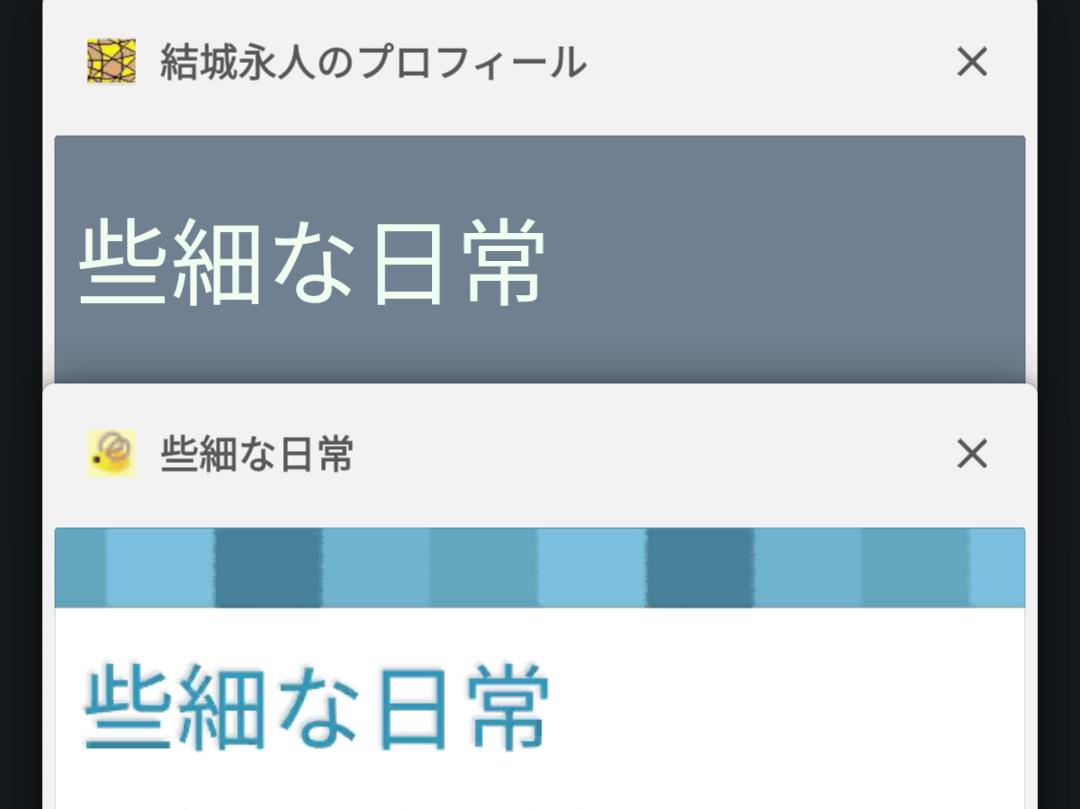 GoogleフォントのNoto Sans JapaneseとNoto Sans CJKで表示されたホームページとブログの些細な日常の日本語フォント