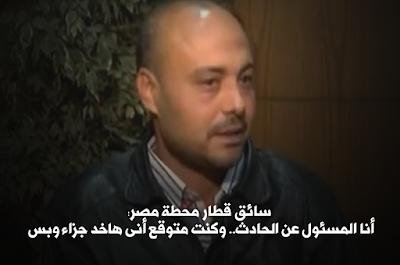"""عاجل.. سائق قطار محطة مصر: """"أنا المسئول عن الحادث.. وكنت متوقع أنى هاخد جزاء وبس"""""""
