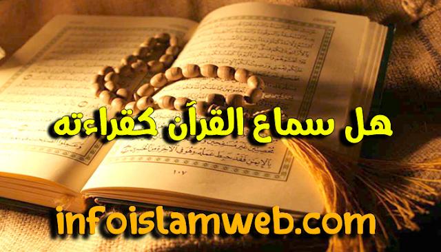 هل قراءة القرآن مباشرة من المصحف لها نفس أجر الاستماع للقرآن عن طريق المسجل؟