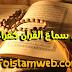هل سماع القرآن كقراءته