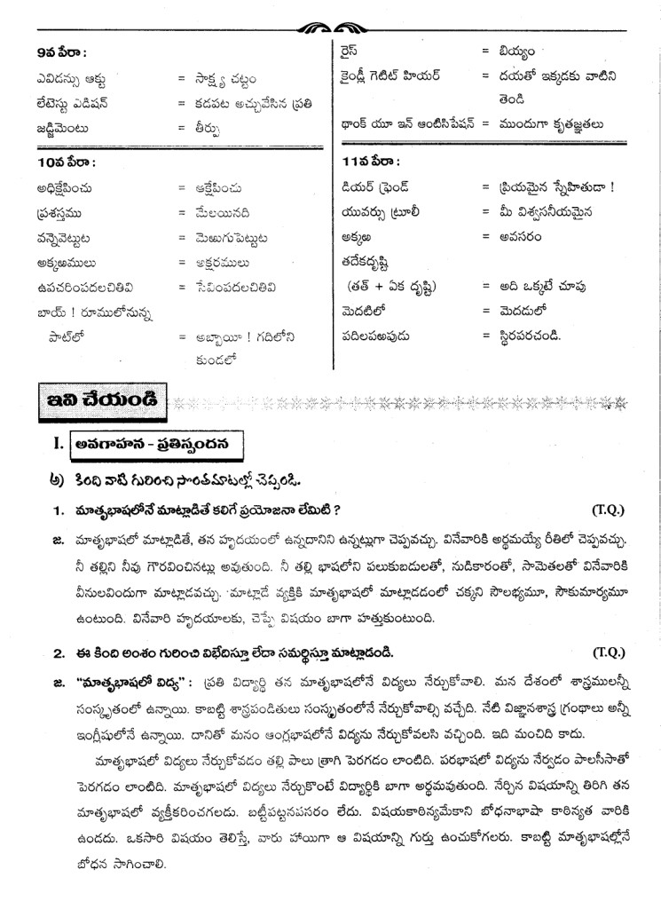Ap sa1 9th class telugu objective paper dec 2017 and official key.