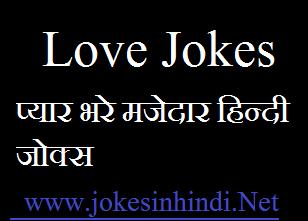 Love Jokes- प्यार भरे मजेदार हिन्दी जोक्स