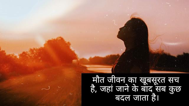 shayari on Picture in hindi