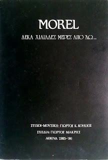 Morel - Δεκα Χιλιαδες Μερες Απο Δω LP 1987_inside
