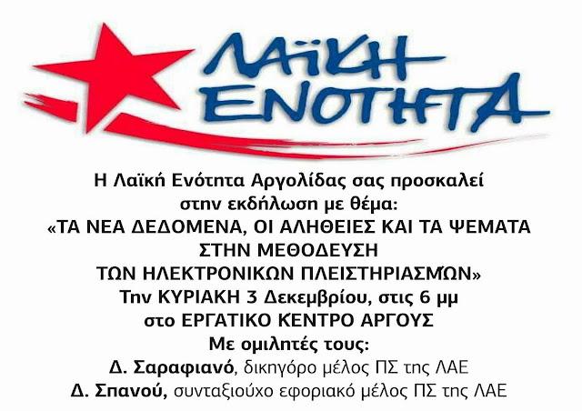"""""""Οι αλήθειες και τα ψέματα στην μεθόδευση των ηλεκτρονικών πλειστηριασμών"""" σε εκδήλωση της ΛΑΕ στο Άργος"""