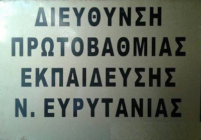 Αποτέλεσμα εικόνας για πυσπε Ευρυτανίας.