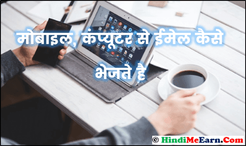 Mobile, Computer Se Email Kaise Send Kare