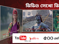Robi 500 MB Youtube and TV package