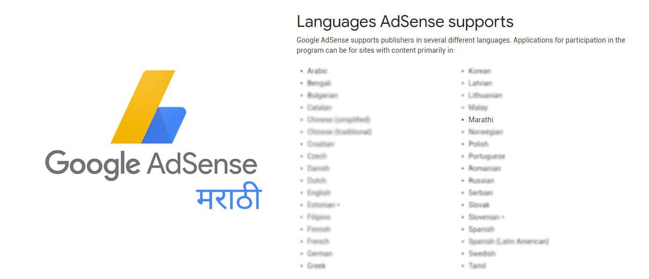 गुगल अॅडसेन्स आता मराठी संकेतस्थळांसाठी | Adsense for Marathi Language Website