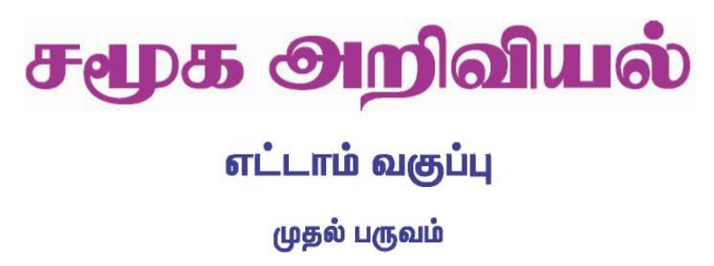 Samacheer Kalvi 8th Tamil Book