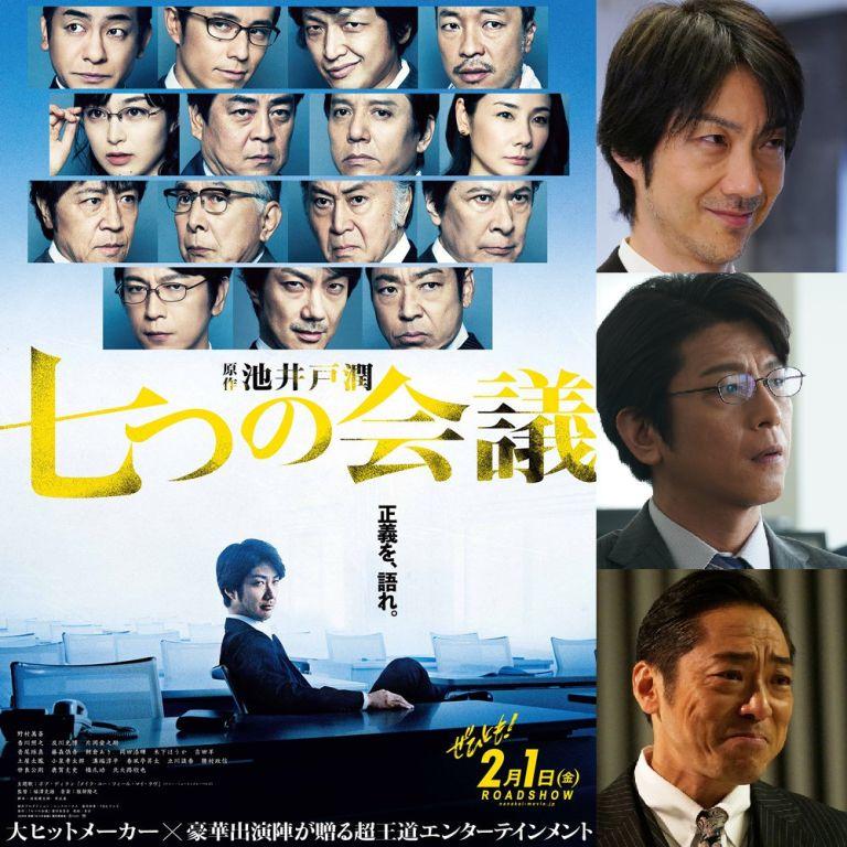 Film Jepang 2019 Whistleblower (Nanatsu no kaigi)
