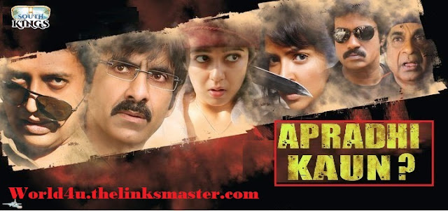 Apradhi Kaun? (Dongala Mutha) Hindi Dubbed Full Movie Release Date Confirm | Ravi Teja