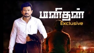 Manithan Special 01-05-2016 | May Day Special Show