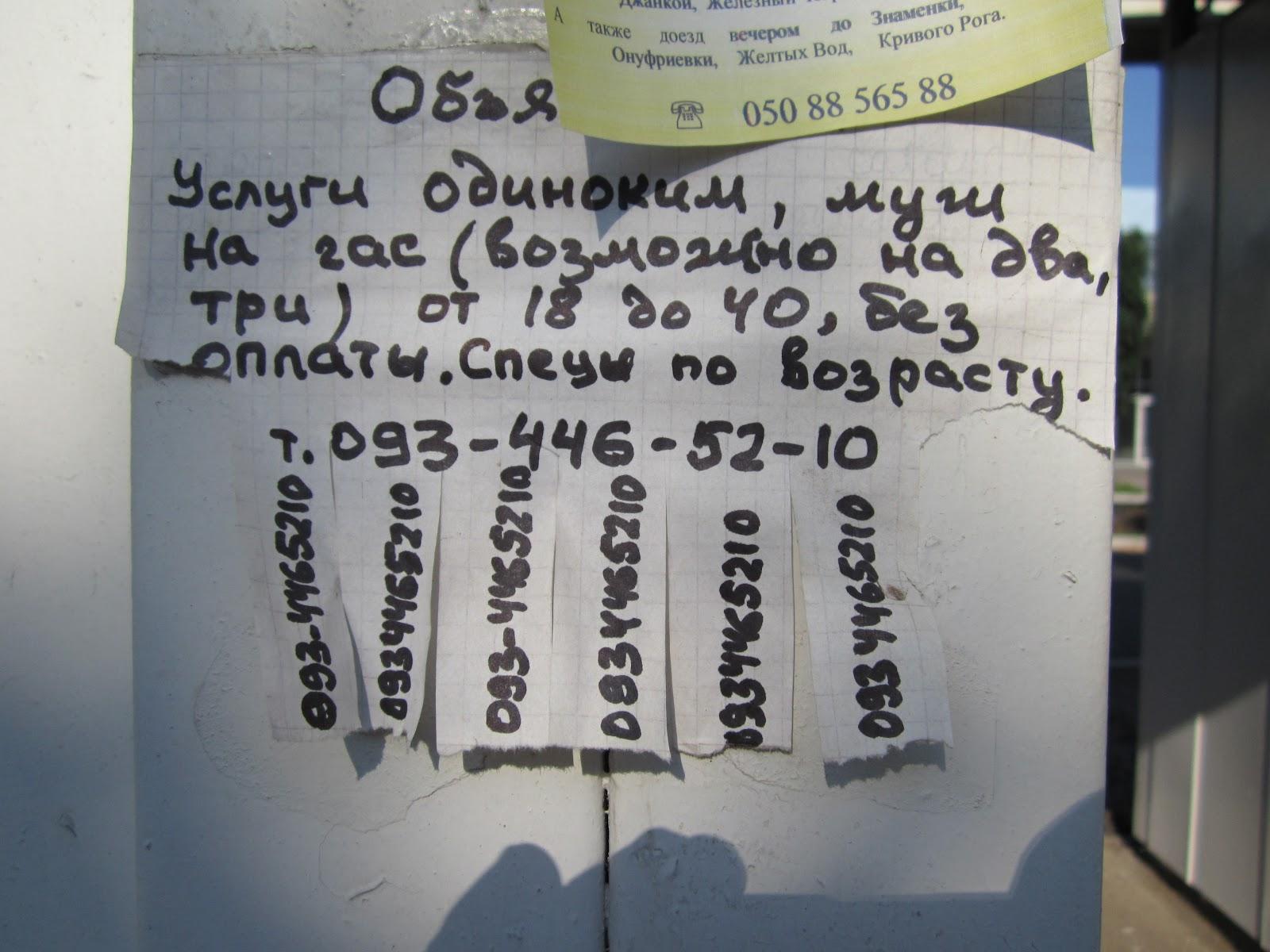 Объявления эскорт услуги аренда недвижимости в новосибирске частные объявления