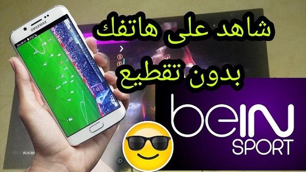 أفضل تطبيق على الإطلاق لمشاهدة كأس العالم 2018 + مشاهدة قنوات عربية