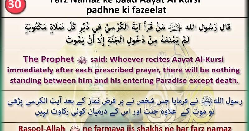 Only-Quran-Hadith ( Designed Quran and Hadith ): Har farz namaz ke