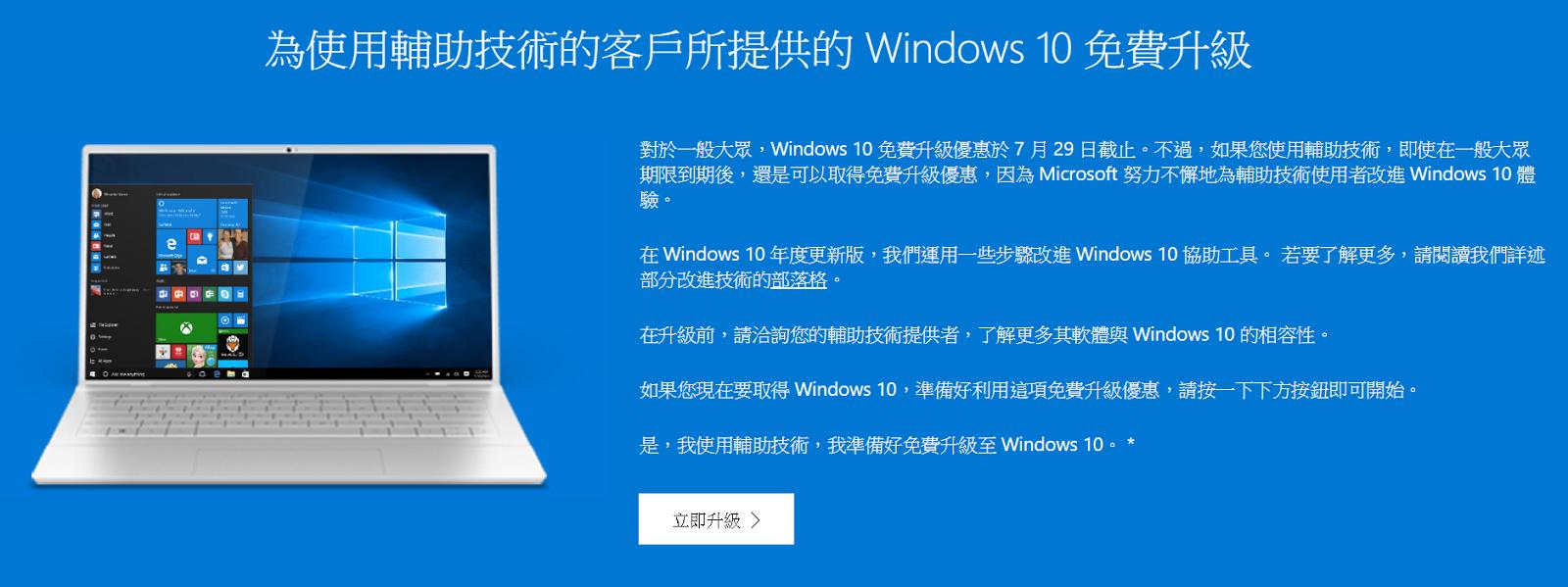 Image%2B010 - [實測] Win7/Win8/Win8.1免費升級至Win10,超簡單免用USB、光碟機!