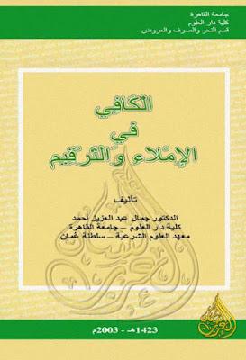 الكافي في الإملاء والترقيم - جمال عبد العزيز أحمد, pdf