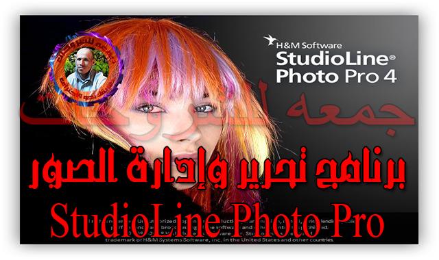 برنامج تحرير وإدارة الصور  StudioLine Photo Pro 4.2.44