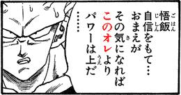 Piccolo saying 悟飯 自信をもて… おまえが その気になれば このオレより パワーは上だ…… from manga Dragon Ball.