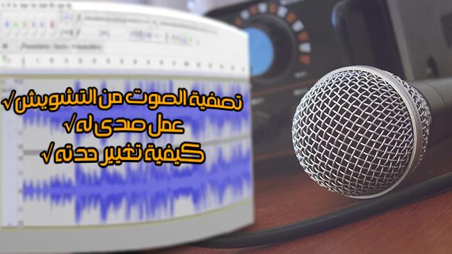 كيفية تحسين صوتك و جعله افضل