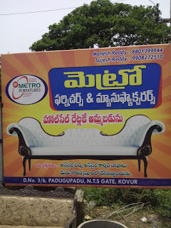 metro furniture  manufacturers nellore