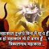 Latest Bholenath Shayari | Bol Bam Shayari