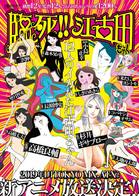 5 Rekomendasi Anime Winter 2019 Anti Mainstream, Jangan Sampai Terlewatkan!