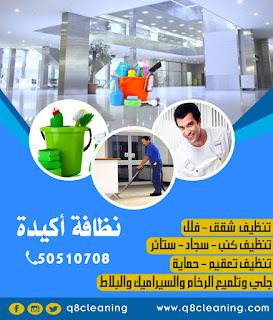 شركة تنظيف الفيحاء الشامية الروضة