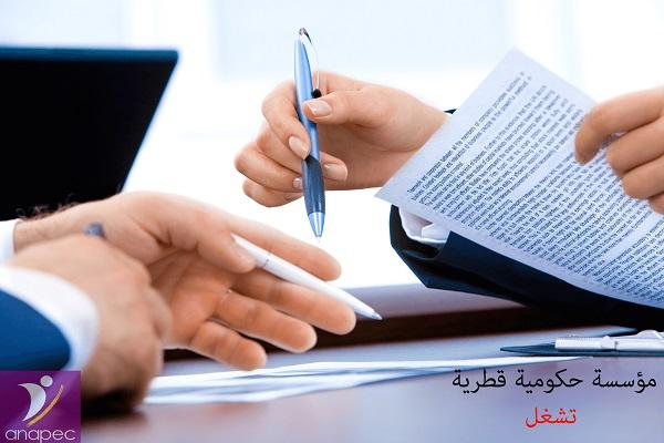مؤسسة قطرية حكومية تطلب توظيف 619 في مختلف المجالات