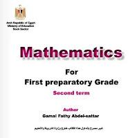 تحميل كتاب الرياضيات باللغة الانجليزية -math-english-للصف الاول الاعدادى الترم الثانى