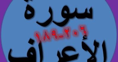 Tulisan Arab Surat Al Araf Ayat 189 206 Bacaan Dan