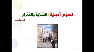 شرح درس الصنائع والعمران في اللغة العربية للصف العاشر