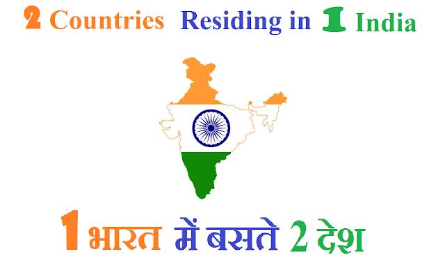 1 भारत में बसते 2 देश