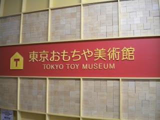 Liburan Bersama Buah Hati Di Tokyo Toy Museum