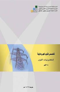 كتاب إلكترونيات القوى pdf