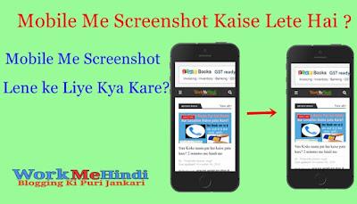 Mobile phone me screenshot kaise lete hai?