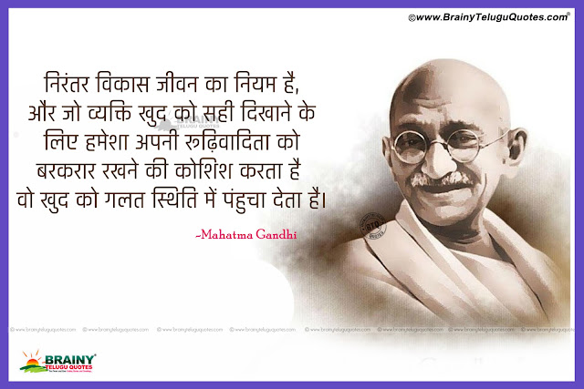 mahatma gandhi motivational speeches messages in hindi