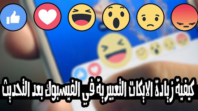 كيفية زيادة الايكات التعبيرية في الفيسبوك