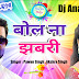 Bol Na re Labri - Pawam Singh Holi Dj Song 2018