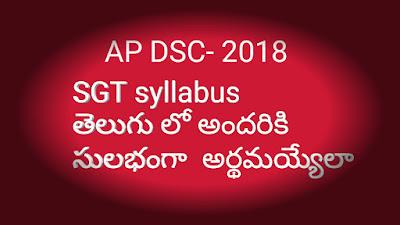 AP DSC  2018 -  LATEST Syllabus