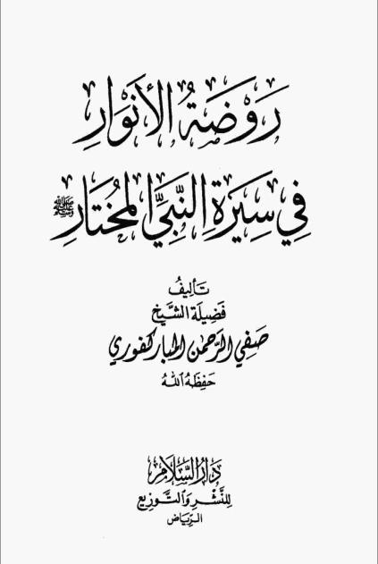 Pusat Download E-Book Islam: Download Gratis Kitab PDF