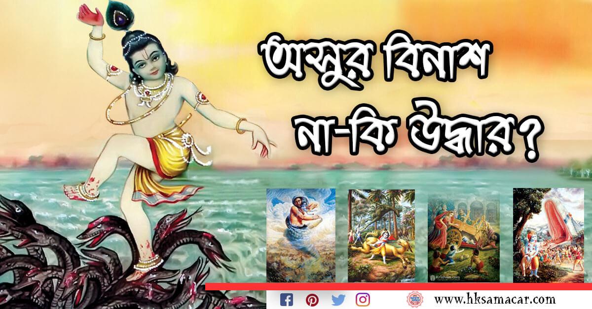 krishna-ashur