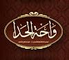 قصيدة الشاعر / احمد بن احمد الشبثي السندي القيفي