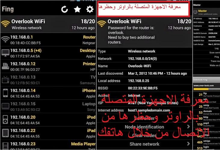 تحميل تطبيق معرفة من يخترق شبكة الواي فاي والراوتر حظر من