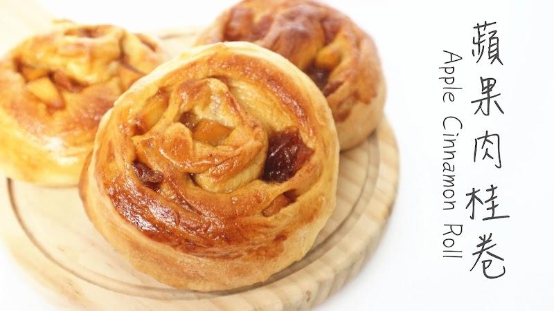 Apple Cinnamon Rolls 蘋果肉桂卷