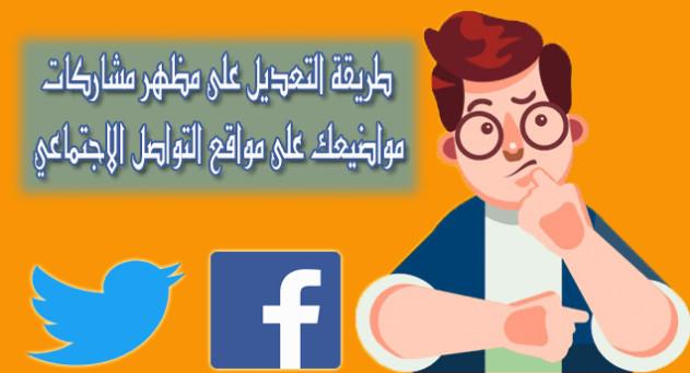 شرح تعديل صورة الروابط وعنوانيها على الفيسبوك لجلب المذيد من الزوار