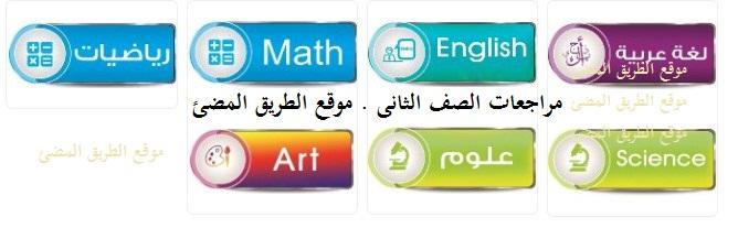 تحميل مراجعات الصف الثانى الابتدائى ,الترم الاول جميع مواد المدارس الحكومية واللغات