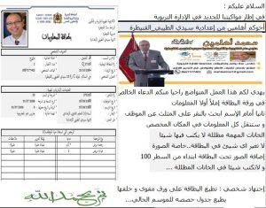 بطاقة المعلومات لأطر المؤسسات التعليمية جميع الأسلاك العمومية و الخصوصية