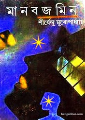Manabjamin by Shirshendu Mukhopadhyay